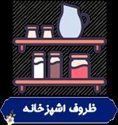 ظروف اشپزخانه-001