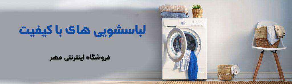 لباسشویی های فروشگاه اینترنتی مهر