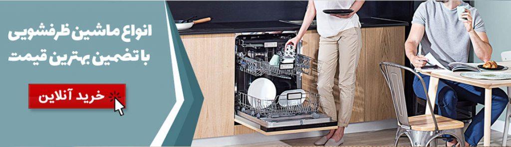 ماشین های ظرفشویی فروشگاه اینترنتی مهر