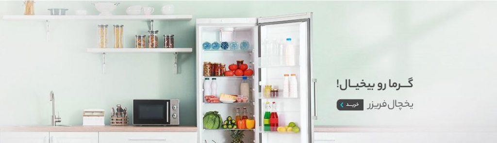یخچال های فروشگاه اینترنتی مهر
